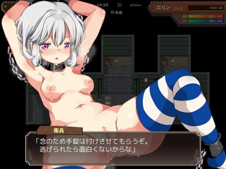 素っ裸で拘束されるエリン