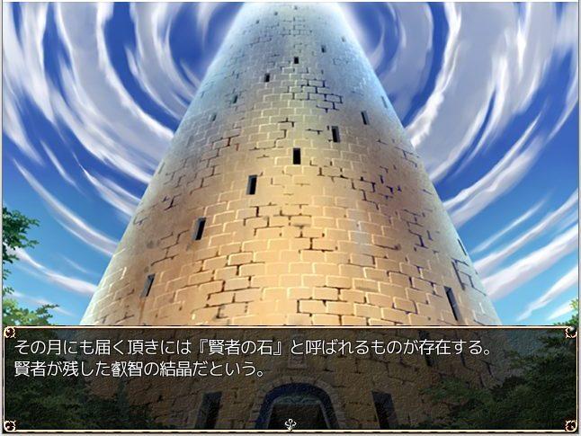 智と愚の塔あらすじ紹介
